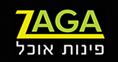 Zaga - פינות אוכל